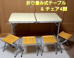 #折り畳み式アルミフレームテーブル 1台 & チェア 4脚 セット