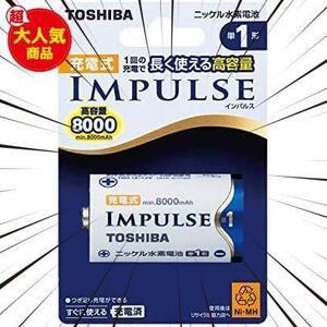 新品TOSHIBA ニッケル水素電池 充電式IMPULSE 高容量タイプ 単1形充電池(min.8,000mAh) RYFI
