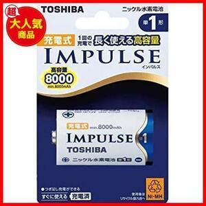 新品TOSHIBA ニッケル水素電池 充電式IMPULSE 高容量タイプ 単1形充電池(min.8,000mAh) IO6W