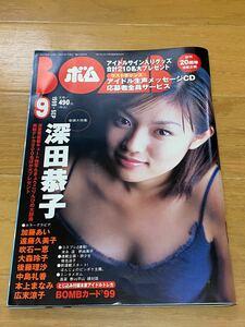 BOMB(ボム)1999年9月号 深田恭子