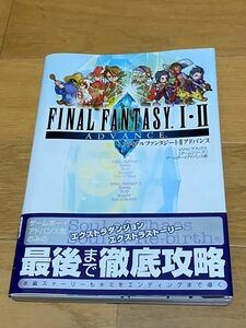 ファイナルファンタジー1.2 ゲームボーイアドバンス攻略本
