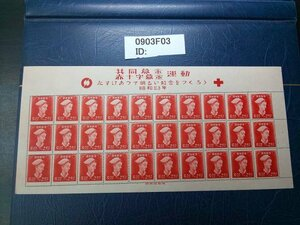 0903F03 日本切手 共同募金・赤十字募金 銘版付きシート