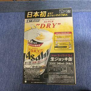アサヒ 生ジョッキ 缶ビール 340ml 24本