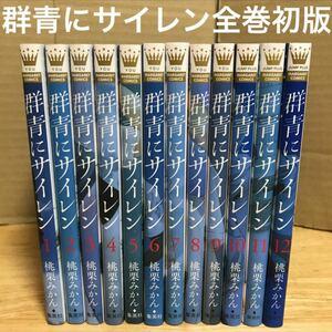 群青にサイレン 全巻 1〜12巻 セット 全巻初版 完結 全巻セット