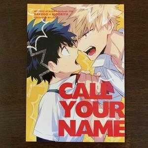 ヒロアカ 同人誌 lapin/へぎ 爆出「CALL YOUR NAME」 僕のヒーローアカデミア