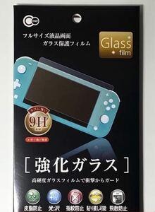 最安値 ニンテンドースイッチライト用強化ガラス保護フィルム