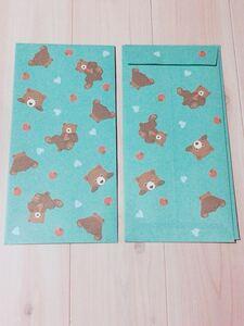 009☆ おねだりアニマル クマ お年玉袋 ポチ袋 のし袋 3枚 熊