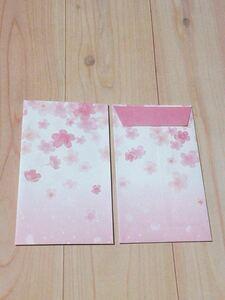 027☆ さくら お年玉袋 ポチ袋 ミニ封筒 5枚 和柄 桜
