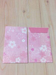029☆ 桜 お年玉袋 ポチ袋 ミニ封筒 5枚 和柄 さくら