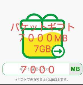 マイネオ mineo パケットギフト 7GB 7000MB