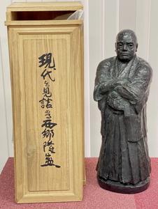 「現代を見詰める西郷隆盛」 古賀忠雄  ブロンズ  銅像