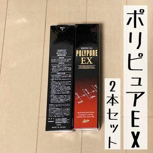 薬用ポリピュアEX 120ml 2本セット