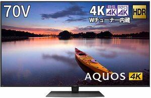 シャープ 4kダブルチューナー内蔵4K液晶テレビ N-Blackパネル AQUOS 70V型 4T-C70CN1 AndroidTV 2021/8~保証 引取可 一部即決送料無料有