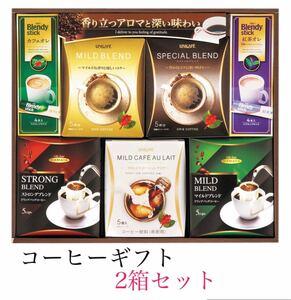 コーヒーギフト ブレンディ&ユニカフェ&ハマヤギフト 2箱セット