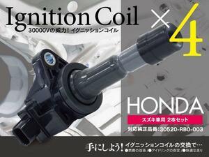 【即決】イグニッションコイル ホンダ フリード GB3 GB4 2008.5~ 対応純正品番 30520-RB0-003 4本セット