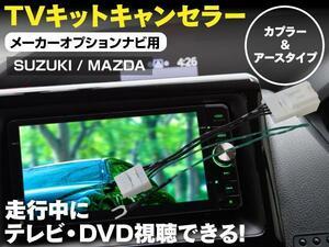 【即決】TVキット エブリィワゴン DA64W H18.12~ 走行中にテレビDVD再生