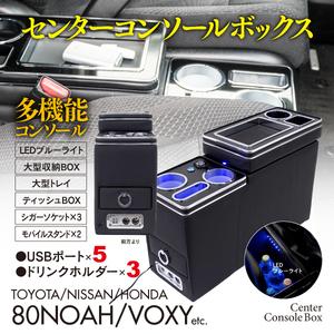 【即決】 センターコンソールボックス USB ガソリン車用【ステップワゴン RK1 RK2 RP1 RP2】【ステップワゴンスパーダ RK5 RK6 RP3 RP4】