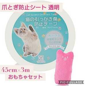 新品未開封☆45cm×3m☆爪とぎ防止シート☆猫 ネコ 貼るだけで簡単 きれいに剥がせる 透明 壁紙 保護シート おもちゃセット 汚れ・傷防止