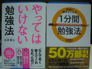 古本帯付並2冊set☆本当に頭がよくなる 1分間勉強法+やってはいけない 勉強法☆石井貴士