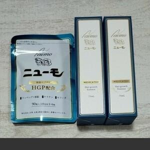 ニューモ 育毛剤 2本 & サプリメント 1袋
