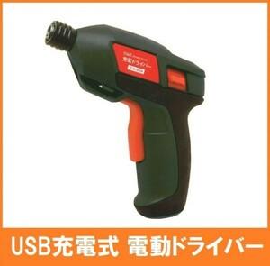 trad USB 充電ドライバー TCD-36UB ブラック 電動ドライバー コードレスドライバー ドリルドライバー DIY