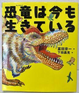 恐竜絵本 恐竜は今も生きている