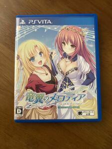 PS Vita ソフト 竜翼のメロディア -Diva with the blessed dragonol PSVita