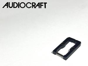 AUDIO CRAFT OF-2 ortofon カートリッジ 用 グレードアップアダプター Audio Station