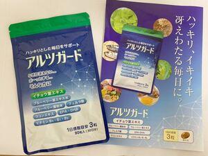 ☆新品 アルツガード(イチョウ葉エキス配合サプリメント) 30日分 *送料無料