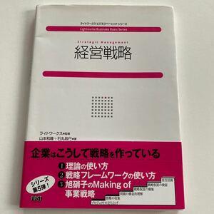 経営戦略/山本和隆/石丸政行