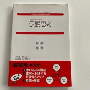 仮説思考 ライトワークスビジネスベーシックシリーズ/ライトワークス監修 (著者) 江口夏郎 (著者)