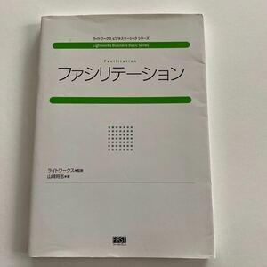ファシリテーション ライトワークスビジネスベーシックシリーズ/ライトワークス (著者) 山崎将志 (著者)