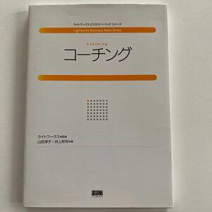コーチング ライトワークスビジネスベーシックシリーズ/ライトワークス監修 (著者) 山田淳子 (著者)