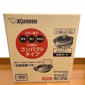 ZOJIRUSHI EP-SA10-BA