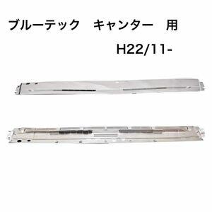 三菱 ふそうブルーテック キャンターワイド メッキ フロント ワイパー パネル H22/11~ FEA80 FDA00 FDA20 FDA40 FGA20張り付けタイプK-130