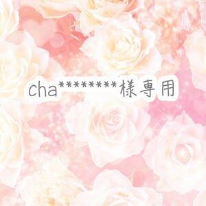 cha********様専用
