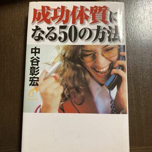成功体質になる50の方法/中谷彰宏 (著者)