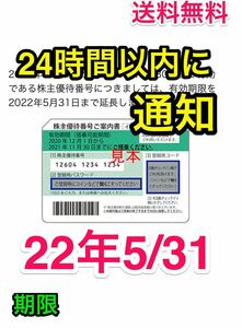 即決 ★2022年5月31日搭乗分まで ANA株主優待券 1枚 全日空 割引券 クーポン 送料無料 航空券 チケット 搭乗券 飛行機 即日発送 24時間以内