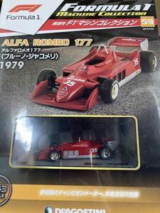 アルファロメオ 177 新品未開封品 1/43 - Deagostini F1マシンコレクション デアゴスティーニ