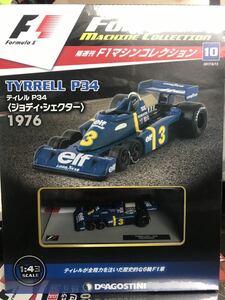 ティレル P34 ジョディ シェクター 1976年 1/43 - Deagostini F1マシンコレクション デアゴスティーニ