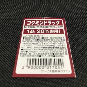 JAF 10月31日 送料63円 クーポン 割引券 ポイント消化 優待券 ジャフ コクミンドラッグ 薬局