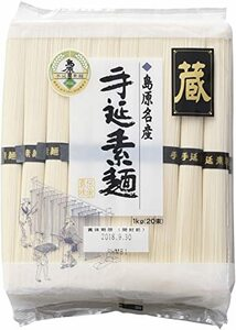 川崎 島原手延素麺 蔵 50g×20束