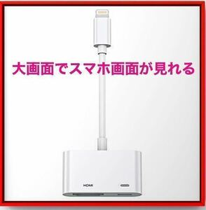 iPhone用 HDMI 変換ケーブル hdmi アダプタ Lightning用