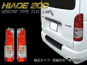 ☆即納 200系 ハイエース レジアスエース 4型 純正タイプ テールランプ 左右セット 配線付 HIACE REGIUSACE 1型 2型 3型 4型 5型 6型☆