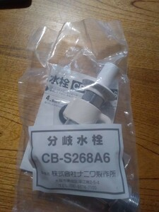 分岐水栓、 食器洗い乾燥機用、 CB-S268A6
