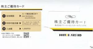 ■ドトールコーヒー 株主優待カード 5000円分(1,000円×5枚)2022.5.25迄■
