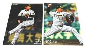 【 西勇輝 2020-2021 2枚セット 】 阪神タイガース レギュラーカード ★ カルビープロ野球チップス