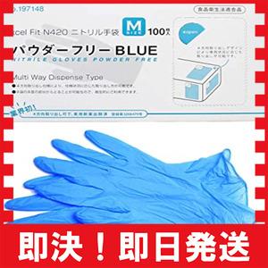 ブルー L 【水野産業】エクセルフィット ニトリルグローブ N420 ニトリル手袋 ニトリルゴム手袋 粉なし 使い捨て パウダー
