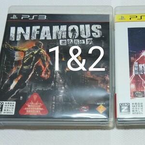 インファマス 1&2 PS3