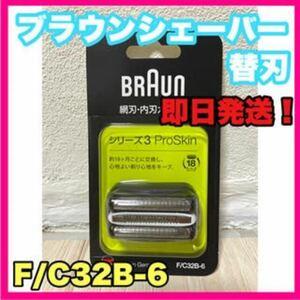 ブラウン シェーバー シリーズ3網刃・内刃一体型カセット32B(F/C32B-6と同等品)並